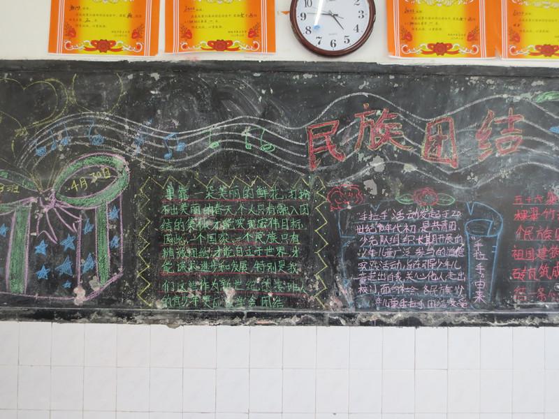 """我校开展以""""民族团结""""为主题的黑板报评比活动"""