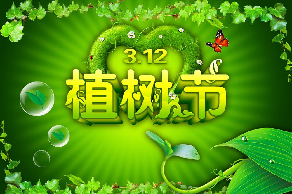 3.12植树节活动倡议书