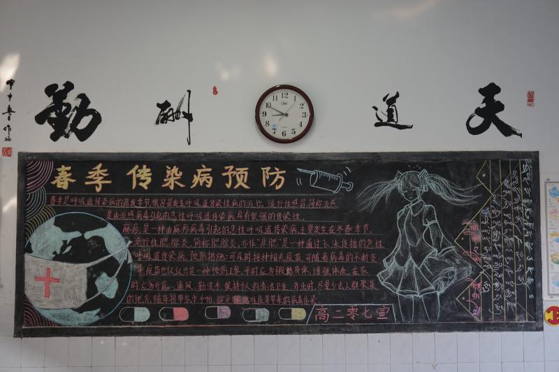 我校开展 春季传染病预防 黑板报主题教育活动
